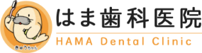 はま歯科医院 HAMA Dental Clinic
